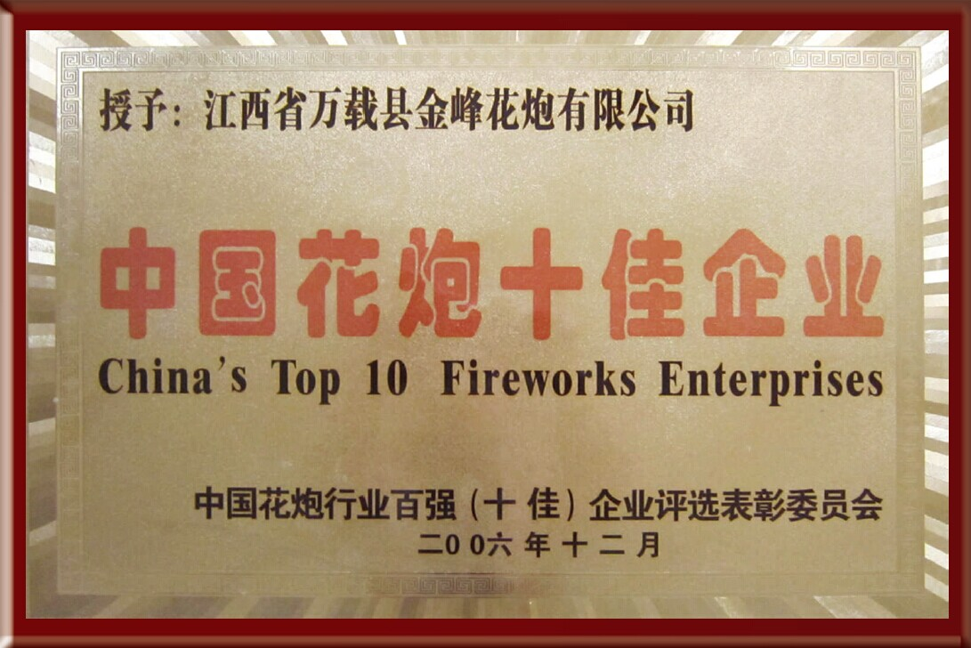 The China's Top Ten Fireworks Interprises