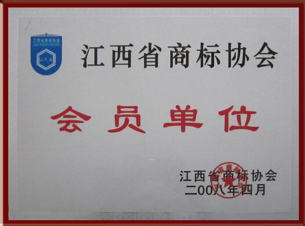 6.The member of Jiangxi Brand Association