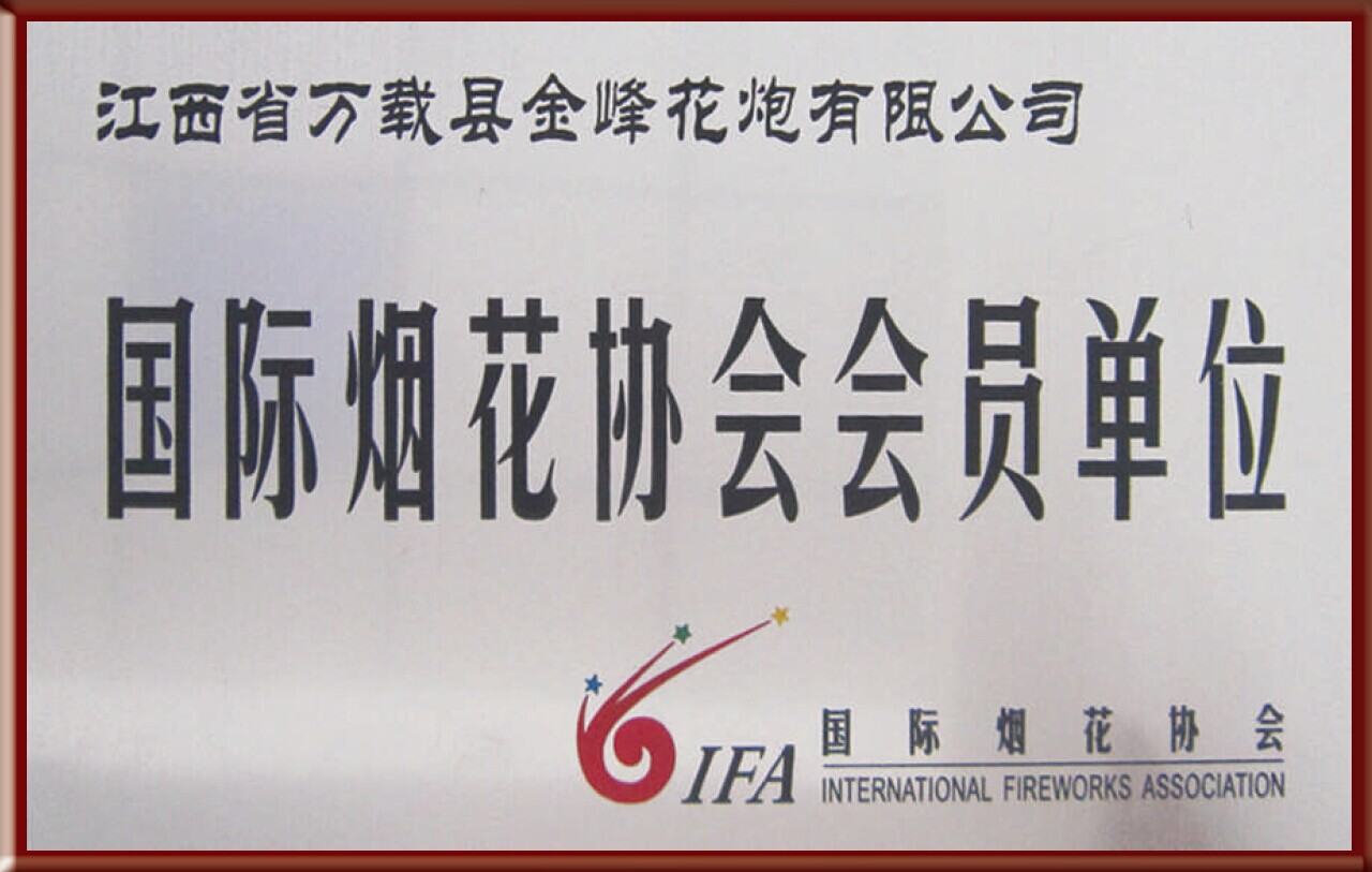 8.The member of International Fireworks Association